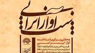 شب آواز ایرانی در تالار سوره