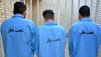 انهدام باند کلاهبرداری میلیاردی در پارس آباد