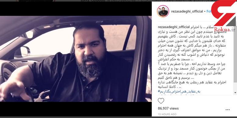 واکنش تند رضا صادقی به اقدام شنیع یک خانم مقابل مسجد +فیلم