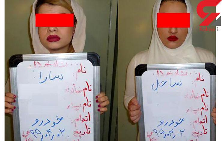 سرقت خودروهای میلیاردی تفریح دو دختر خوشگذران+عکس متهمان