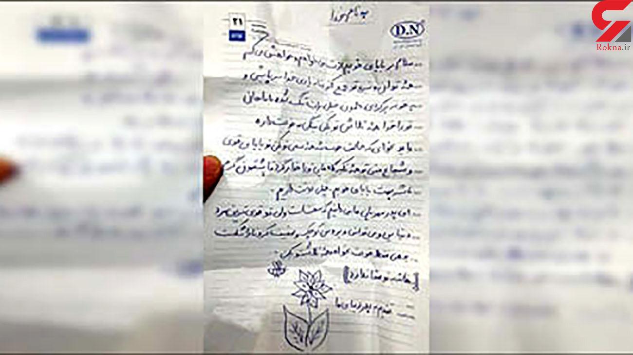 نامه جان سوز یک پسر به پدر کرونایی + تصویر