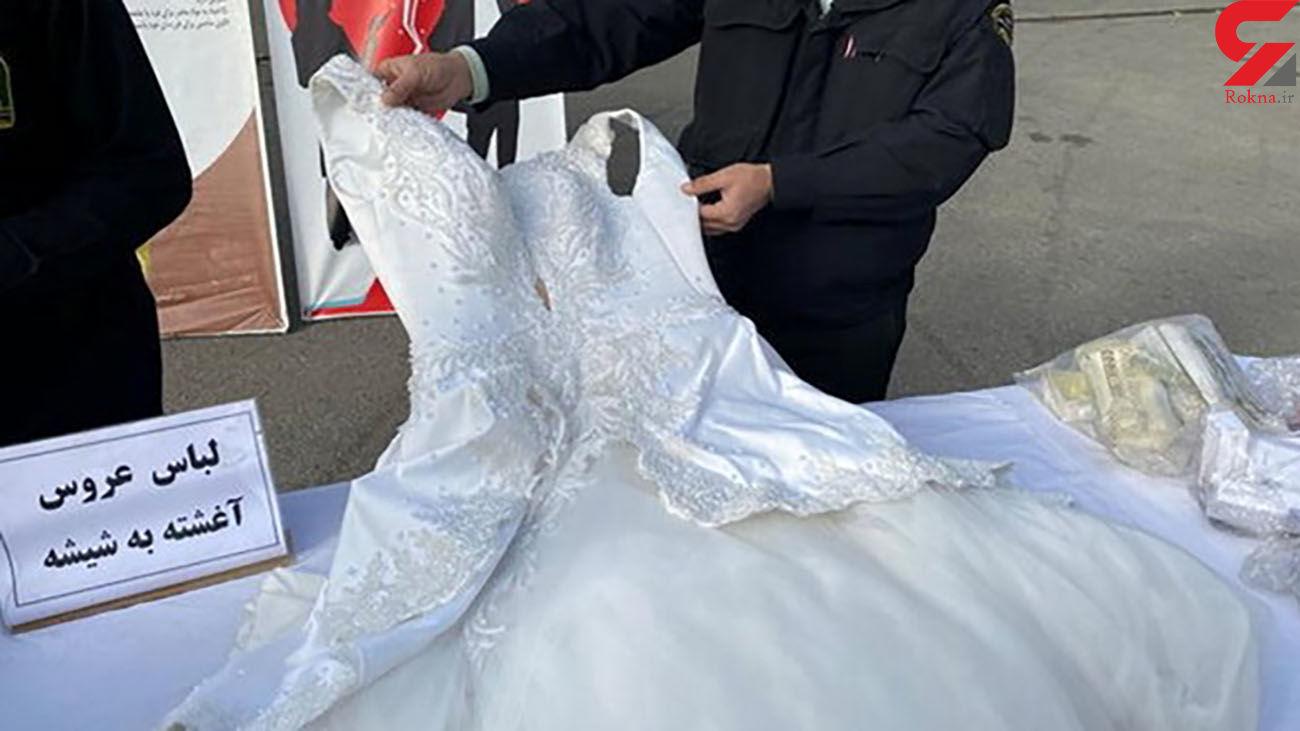 شیشه ای ترین لباس عروس در تهران کشف شد / برخورد جدی پلیس + عکس