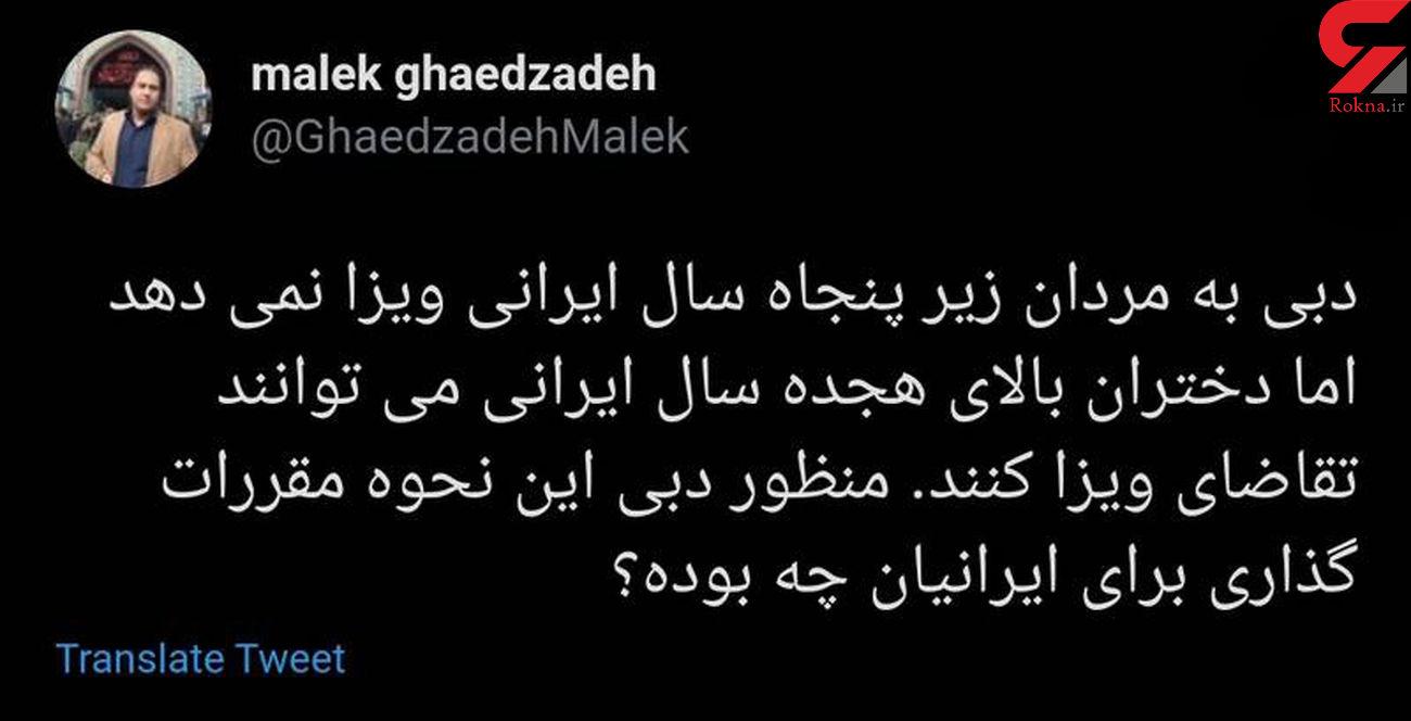 دبی به دختران ایرانی ویزا می دهد اما به مردان نه