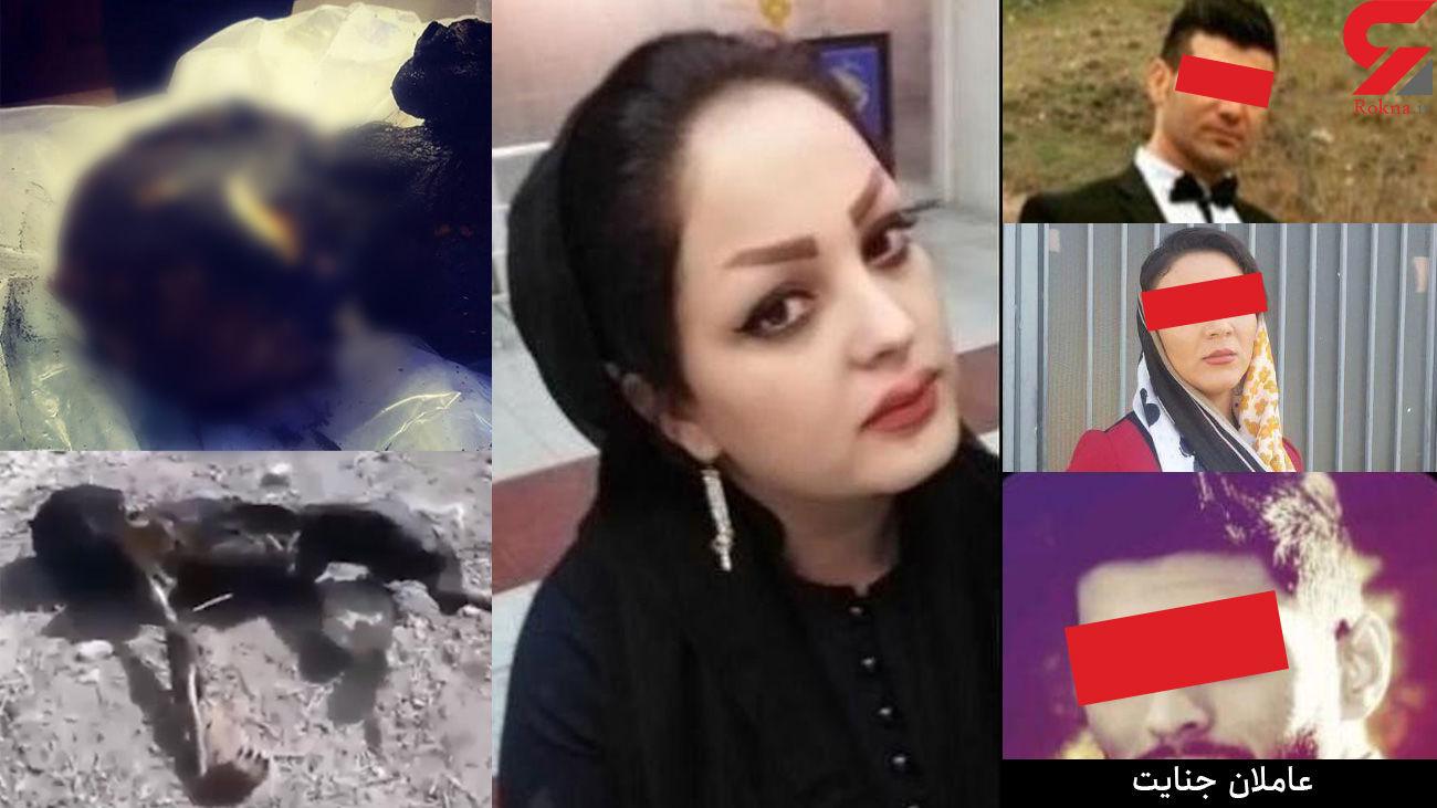 آخرین خبر از قتل  سودا حسن زاده خانم آرایشگر مشگین شهری + عکس قاتلان و فیلم جنازه سوخته 16+