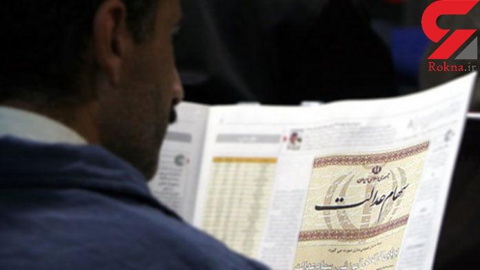 سود سهام عدالت هر نفر ۳۲ هزار تومان در سال است