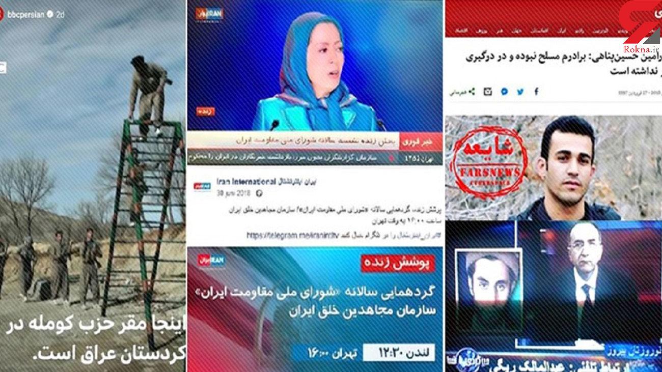 شبکههای ماهوارهای برای گروهکهای تروریستی رپرتاژ آگهی می دهند+تصاویر
