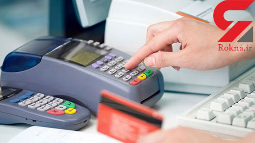 نرخ جدید کارمزد خدمات بانکی ریالی/دریافت حضوری قبوض ۲هزار تومان