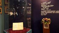 قدیمی ترین سند تاریخی سینمای ایران رونمایی شد +عکس