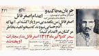 پرونده نخستین قاتل زنجیرهای ایران +عکس