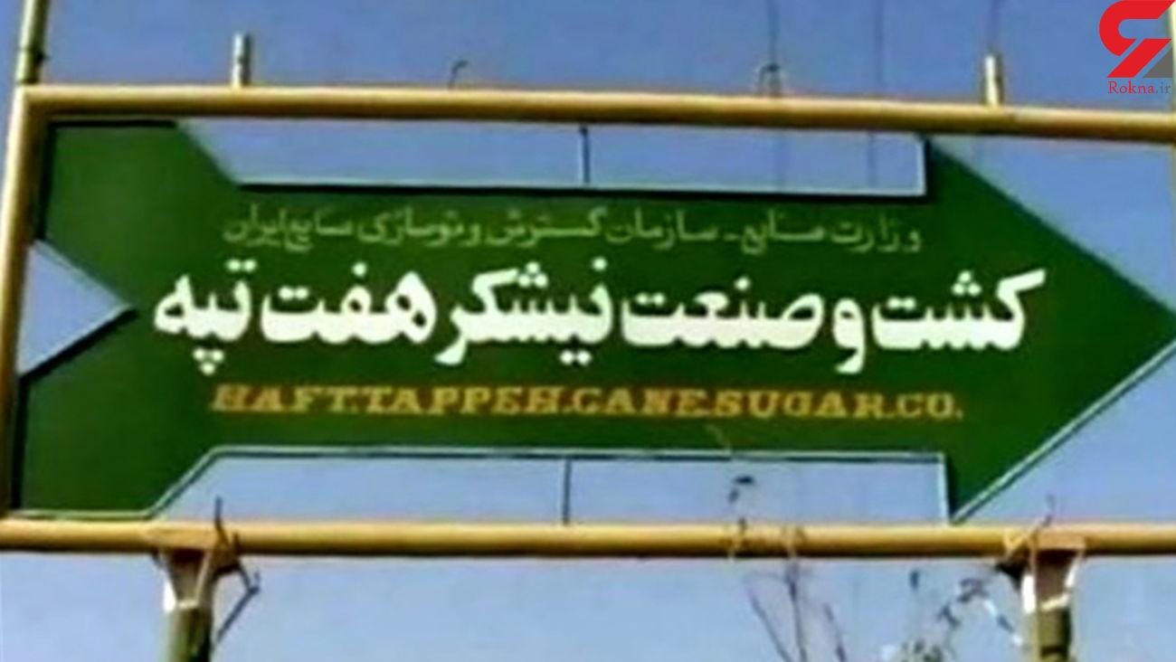 آزادی کارگران بازداشتی هفت تپه به قید کفالت