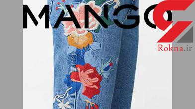 شلوار جین زنانه جدید مدل منگو برای تابستان 2017 +تصاویر