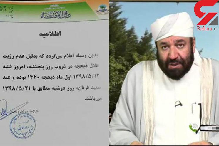 تلاش شبکه وهابی در جابه جایی روز عرفه و عید قربان! + تصاویر