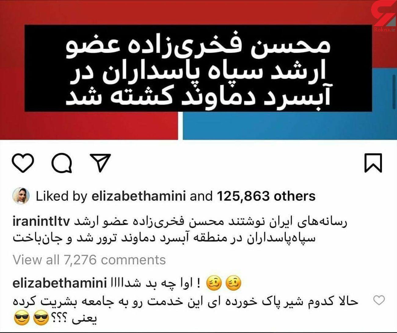 توهین بازیگر زن سینمای ایران به شهادت محسن فخری زاده + عکس
