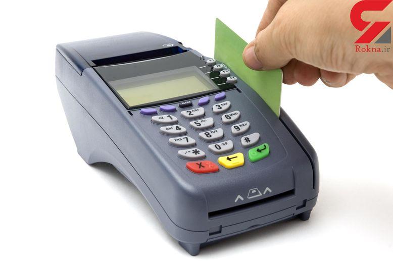 آیا تا کنون با استفاده از دستگاه های کارت خوان خرید کرده اید؟