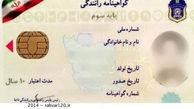 پلیس پاسخگو باشد / چرا گواهینامه ها صادر نمی شوند؟! + عکس