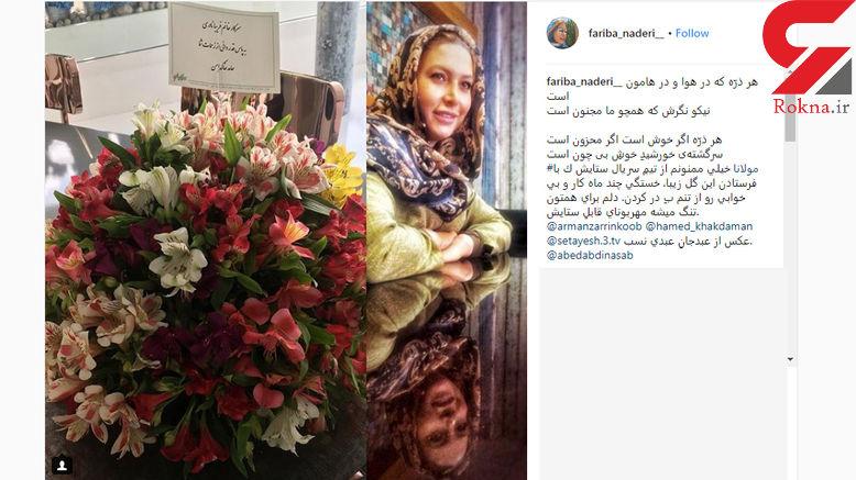 """ماجرای دسته گلی که """"ستایش"""" برای بازیگر مشهور فرستاد +عکس"""