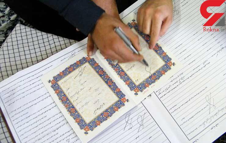 حد و حدود شرطهای ضمن عقد ازدواج