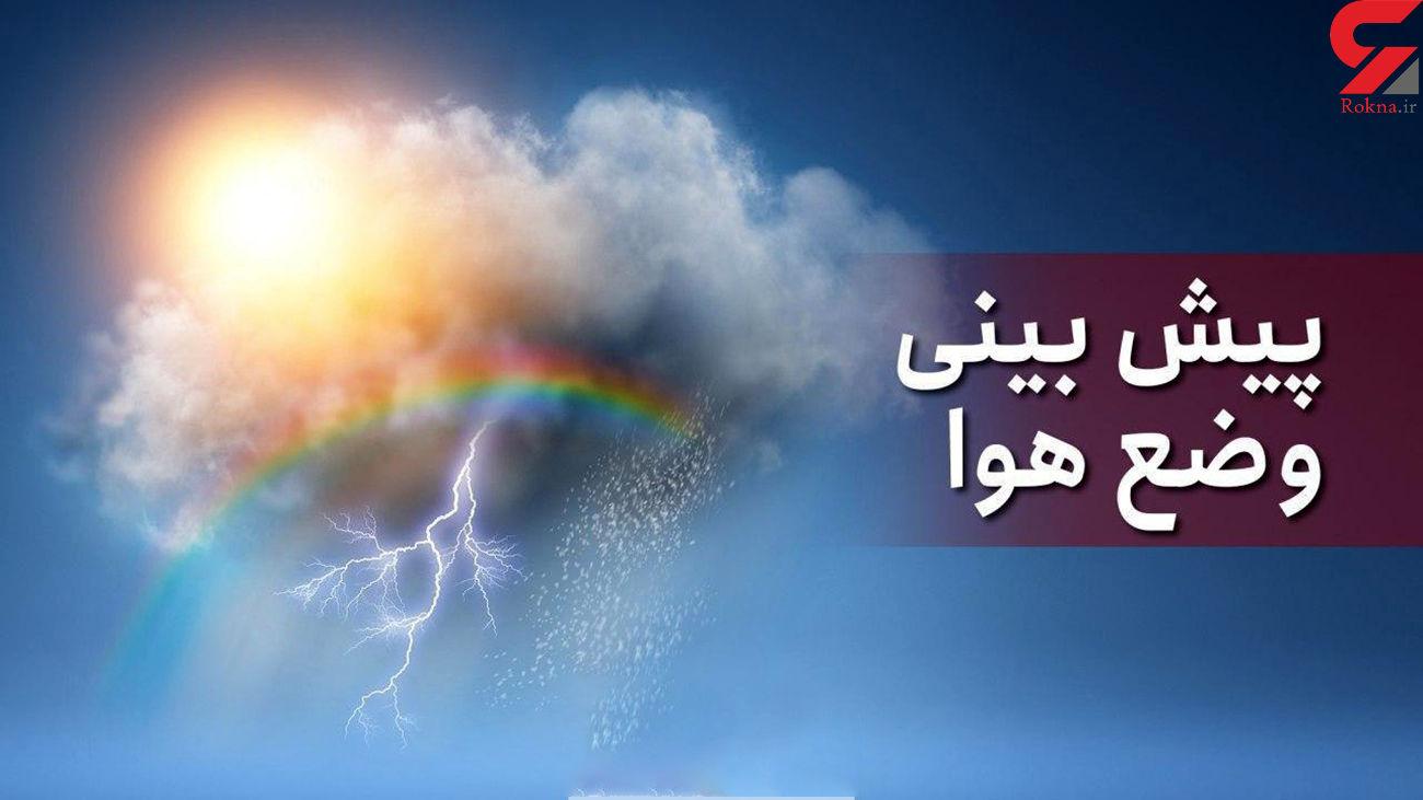 پیش بینی آخرین وضعیت جوی کشور برای شنبه 23 اسفند