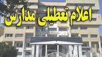 تعطیلی مدارس ابتدایی در تمام شهرستانهای استان البرز