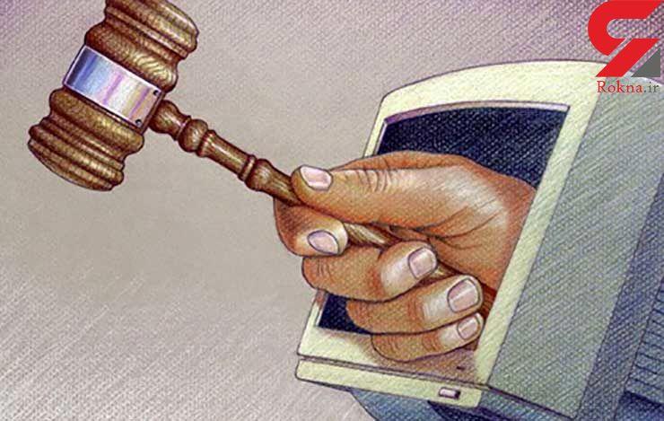 تاکید وکلا بر رعایت احترام در فضای مجازی