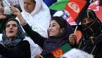 گزارش خبرگزاری فرانسه از حضور زنان افغان در ورزشگاهها
