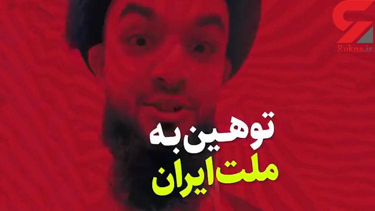 پشت پرده توهین یک آخوندنمای 19 ساله  به ایرانی ها! + فیلم