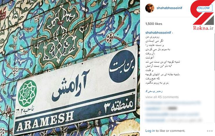 بن بست آرامش در اینستاگرام شهاب حسینی