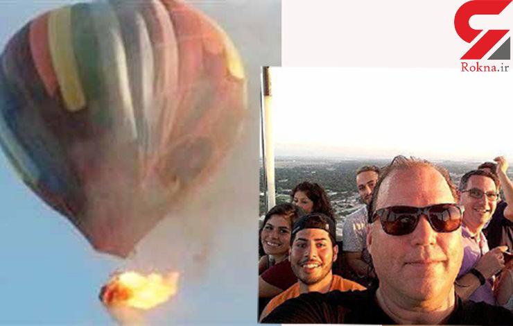 تصویری غم انگیز از آخرین سلفی مرگبار 16 سرنشین بالنی که در تگزاس آمریکا سقوط کرد+ عکس
