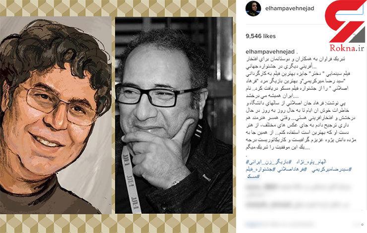 تبریک الهام پاوه نژاد برای موفقیت فیلم دختر در مسکو+عکس