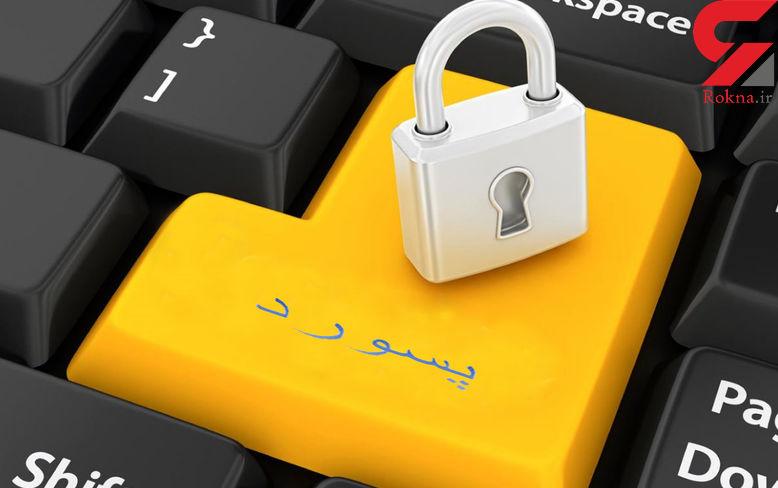 حفاظت از اطلاعات شخصی در فضای مجازی