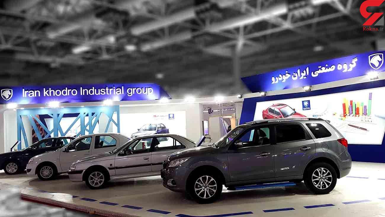 برندگان رزرو محصولات ایرا خودرو اعلام شد / برگزیدگان فقط تا فردا مهلت دارند