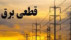 برق مزارع غیرمجاز ارز دیجیتال در تهران قطع شد