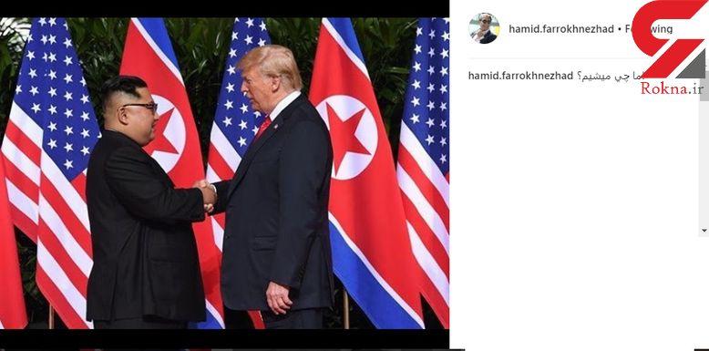 واکنش عجیب و تند حمید فرخنژاد به دیدار ترامپ و رهبر کره شمالی