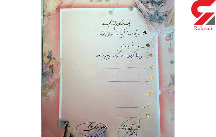 عروس خانم ایرانی انسانی ترین مهریه را ثبت کرد+تصویر