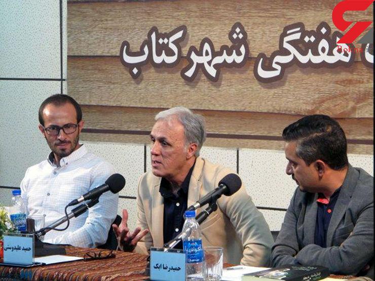 گردهمایی حمید علیدوستی و فیلسوفها