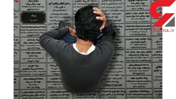 ۳هزار بیکار با مدرک دکترا در تهران