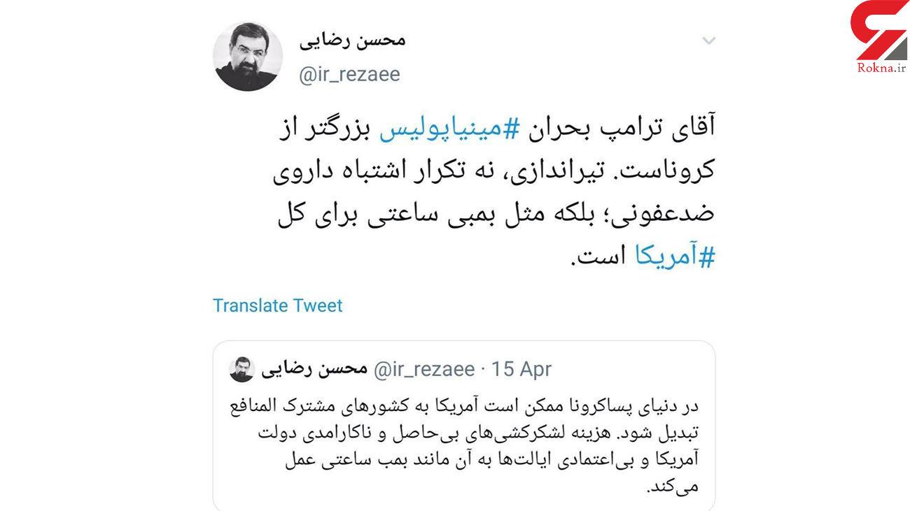 توئیت محسن رضایی خطاب به ترامپ