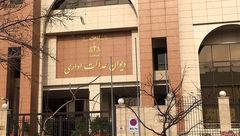 مدیران بیمه سلامت ایران باید وجوه دریافتی غیرقانونی را پس بدهند