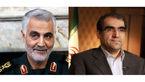 نامه سردار سلیمانی و پاسخ وزیر بهداشت