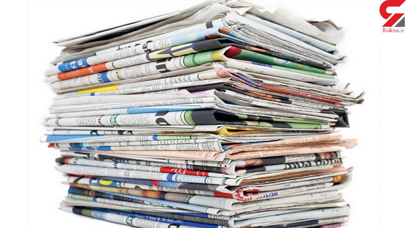 عناوین روزنامه های امروز شنبه 9 اسفند / آغاز بازگشت دلارهای ایران
