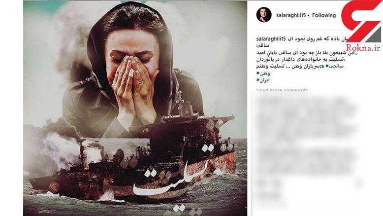 واکنش سالار عقیلی به ماجرای تلخ کشتی نفتکش سانچی