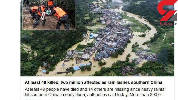 49 کشته در پی وقوع سیل در چین+عکس
