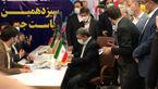 فیلم لحظه ثبت نام محمود احمدی نژاد در انتخابات 1400