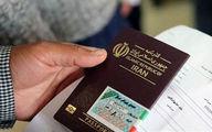 مالیات بر سفرهای خارجی همان عوارض است؟