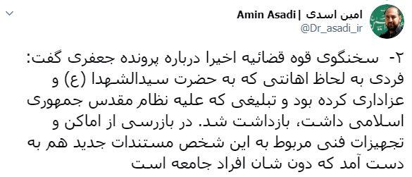 امین اسدی