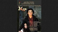 «یهوا» بهترین فیلم جشنواره «رولان» شد