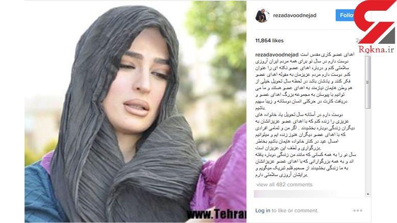 حرف های جالب رضا داوود نژاد درباره اهدای عضو با انتشار عکسی متفاوت