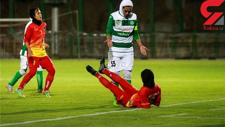 کتککاری جدید در فوتبال بانوان / مرد حراست با مشت به شکم سارینا فرج اللهی زد