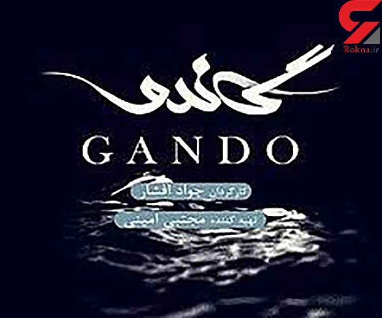 ورود «گاندو» به حریم ممنوعه
