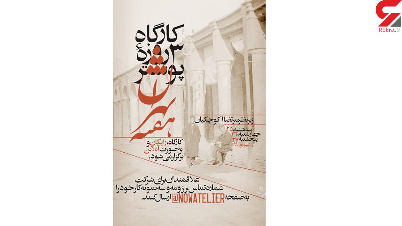 آغاز کارگاه مجازی پوستر هفته تهران